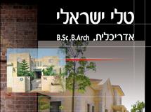 טלי ישראלי B.Arch, M.Sc