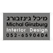 מיכל גינזבורג – אדריכלות ועיצוב פנים