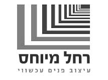 רחל מיוחס - אדריכלות פנים עיצוב פנים